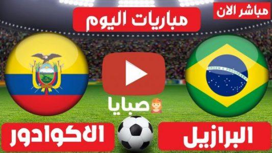 نتيجة مباراة البرازيل والاكوادور اليوم 5-6-2021 تصفيات أمريكا الجنوبية المؤهلة لكأس العالم