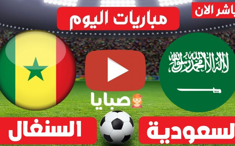 نتيجة مباراة السعودية والسنغال  اليوم 30-6-2021 كأس العرب للشباب