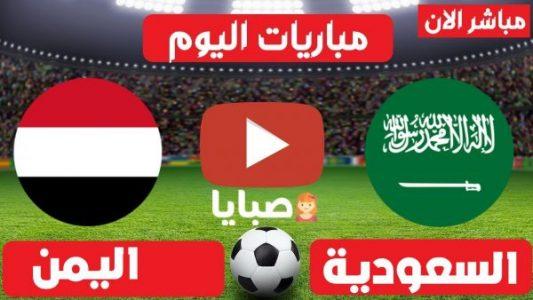 نتيجة مباراة السعودية واليمن اليوم 5-6-2021 تصفيات اسيا المؤهلة لكأس العالم