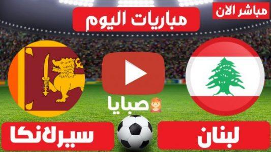 نتيجة مباراة لبنان وسيرلانكا اليوم 5-6-2021 تصفيات آسيا المؤهلة لكأس العالم