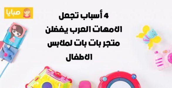 ٤ أسباب تجعل الامهات العرب يفضلن متجر بات بات لملابس الاطفال
