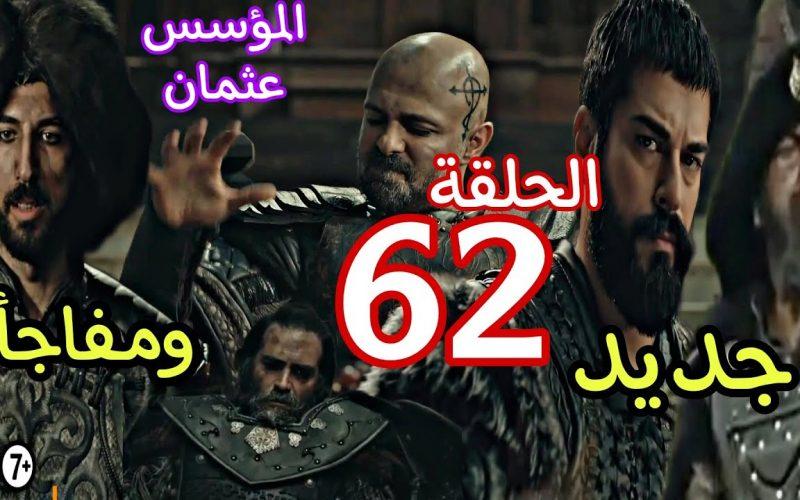مسلسل المؤسس عثمان الحلقة 62 مترجمة للعربية كاملة نور بلاي قصة عشق لاروزا