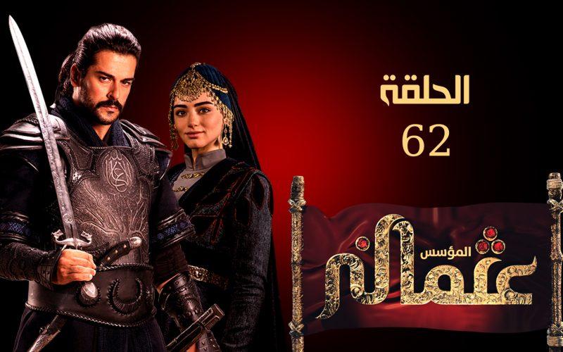 مسلسل المؤسس عثمان الحلقه 62 مترجمة للعربية شاشة كاملة موقع صبايا