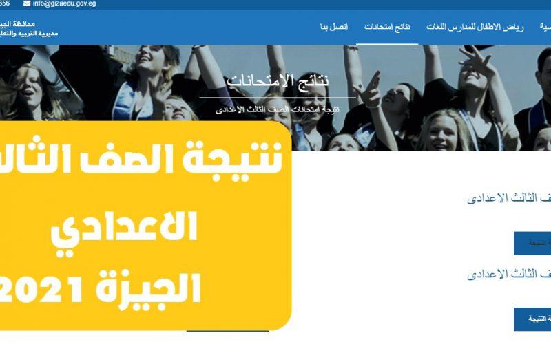 نتيجة الشهادة الإعدادية محافظة الجيزة 2021 برقم الجلوس