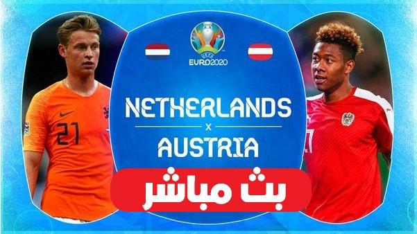 نتيجة مباراة هولندا والنمسا  اليوم 17-6-2021 يورو 2020