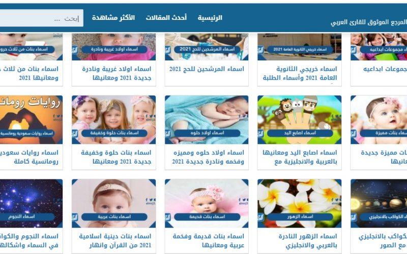 موقع المرجع الدليل الشامل لأجمل معاني أسماء الأولاد والبنات