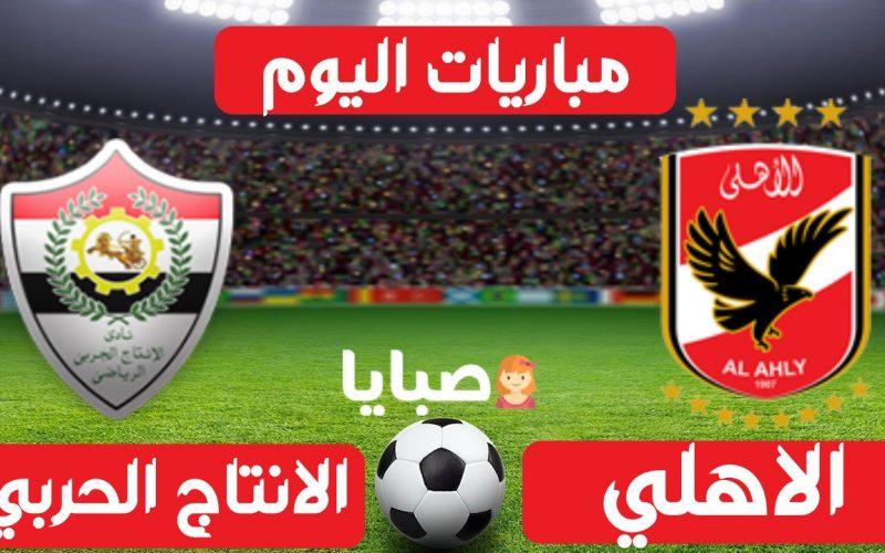نتيجة مباراة الاهلي والانتاج الحربي اليوم 25-7-2021 الدوري المصري