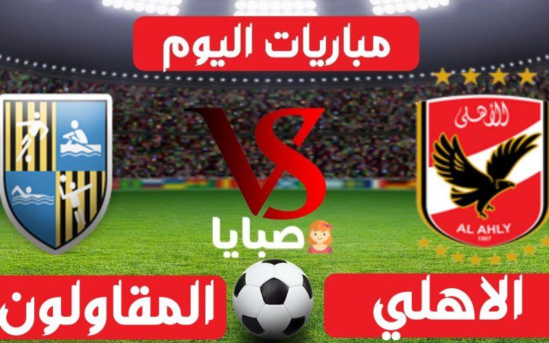 نتيجة مباراة الاهلي والمقاولون 8-7-2021 الدوري المصري