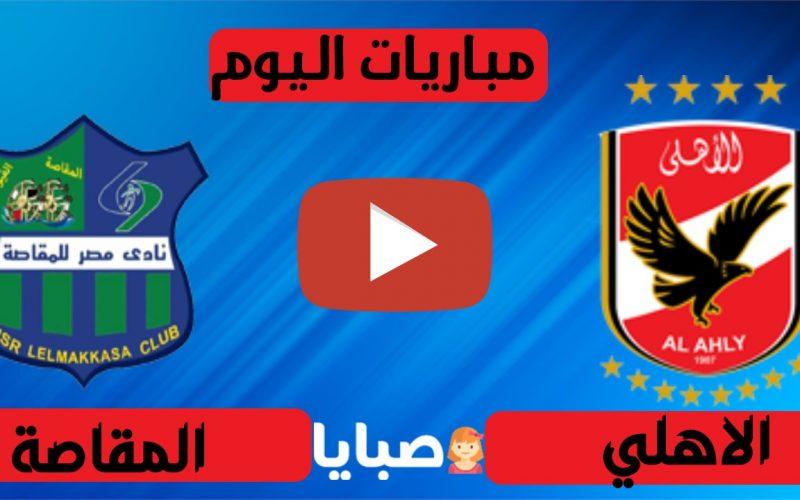 نتيجة مباراة الاهلي والمقاصة اليوم 11-7-2021 الدوري المصري