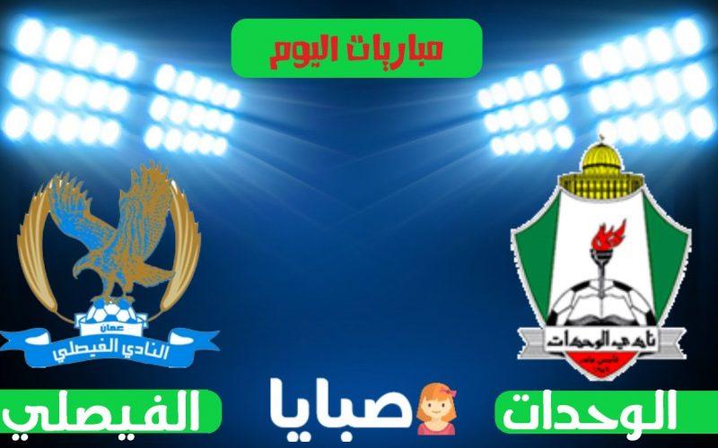 نتيجة مباراة الوحدات والفيصلي اليوم 21-7-2021 الدوري الأردني
