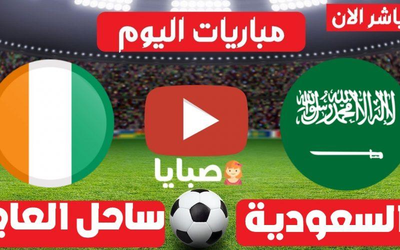 نتيجة مباراة السعودية وساحل العاج اليوم 22-7-2021 دورة الالعاب الاوليمبية طوكيو