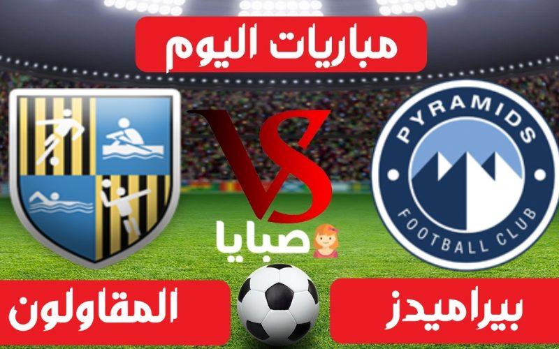 نتيجة مباراة بيراميدز والمقاولون العرب اليوم 16-7-2021 الدوري المصري