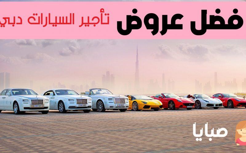 أفضل عروض تاجير السيارات دبي