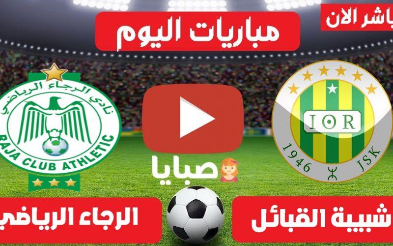 نتيجة مباراة شبيبة القبائل والرجاء الرياضي اليوم 10-7-2021 نهائي الكونفدرالية الأفريقية