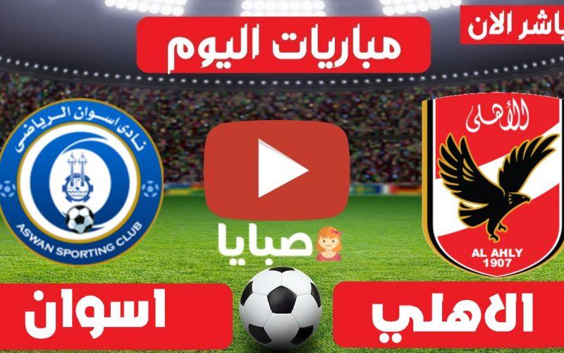نتيجة مباراة الاهلي وأسوان اليوم 29-7-2021 الدوري المصري