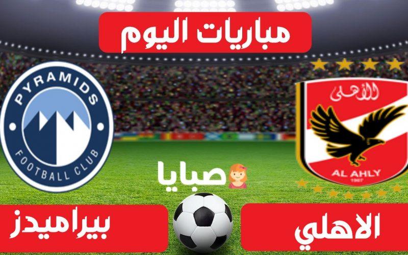 نتيجة مباراة الاهلي وبيراميدز اليوم 1-7-2021 الدوري المصري