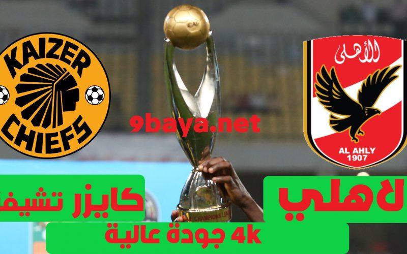 نتيجة مباراة الاهلي وكايزر تشيفز  اليوم 17-7-2021 نهائي دوري ابطال افريقيا