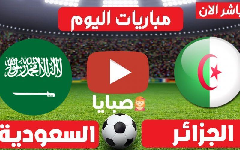 نتيجة مباراة الجزائر والسعودية اليوم 6-7-2021 نهائى كاس العرب