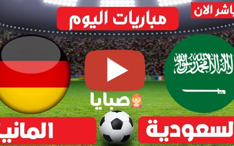 نتيجة مباراة السعودية والمانيا اليوم 25-7-2021 دورة الالعاب الاوليمبية طوكيو