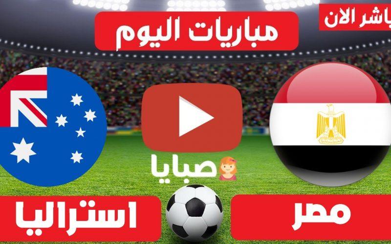 نتيجة مباراة مصر واستراليا اليوم 28-7-2021 طوكيو