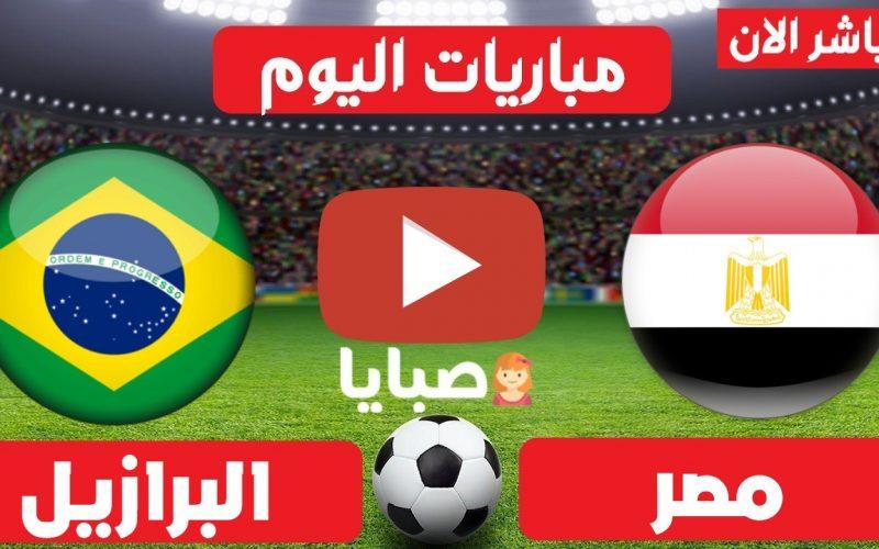موعد مباراة مصر والبرازيل اليوم 31-7-2021 ربع نهائي أوليمبياد طوكيو