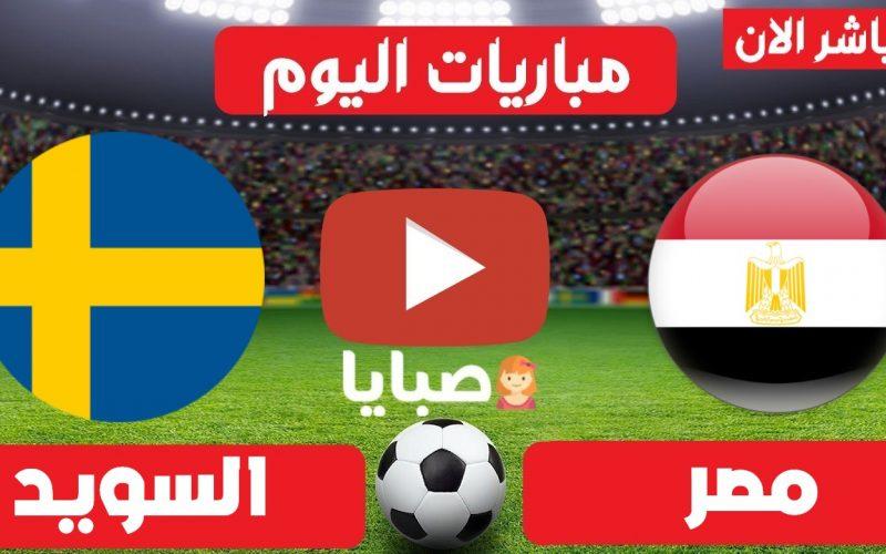 نتيجة مباراة مصر والسويد كرة يد اليوم 30-7-2021 دورة الالعاب الاوليمبية