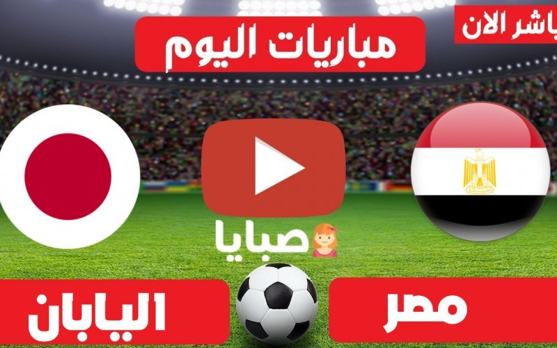 نتيجة مباراة مصر واليابان كرة اليوم 28-7-2021 الالعاب الاوليمبية طوكيو