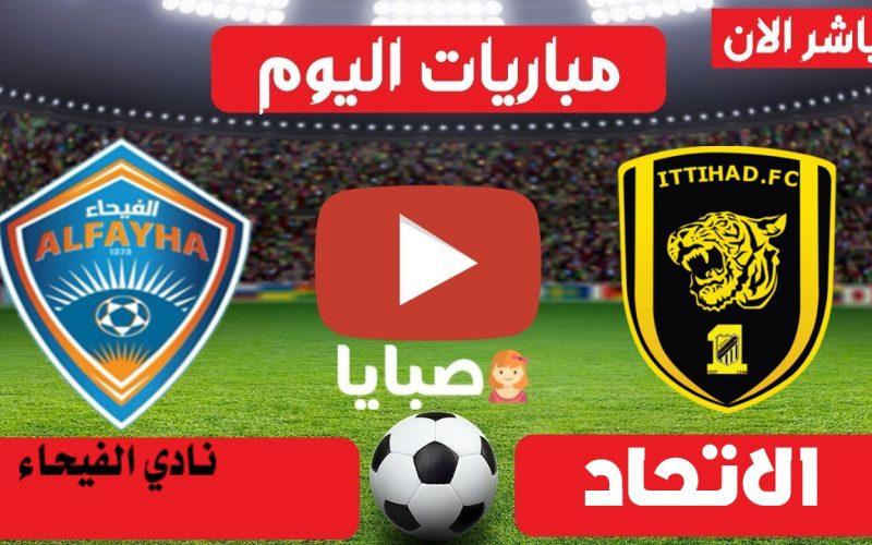 موعد مباراة الاتحاد والفيحاء اليوم 11-8-2021 الدوري السعودي جولة 1