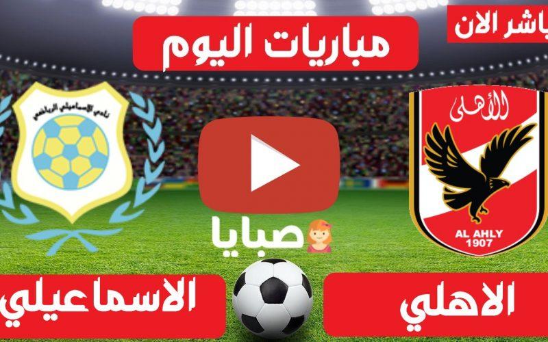 نتيجة مباراة الاهلي والاسماعيلي اليوم 11-8-2021 الدوري المصري