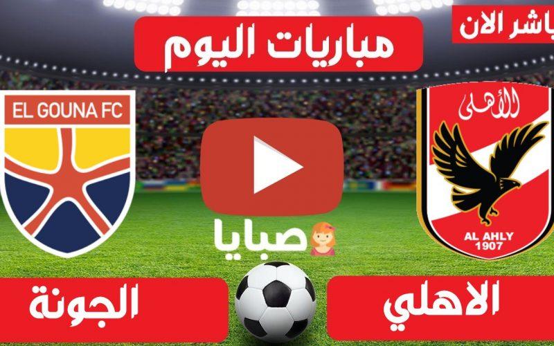نتيجة مباراة الاهلي والجونة اليوم 24-8-2021 الدوري المصري جولة 33