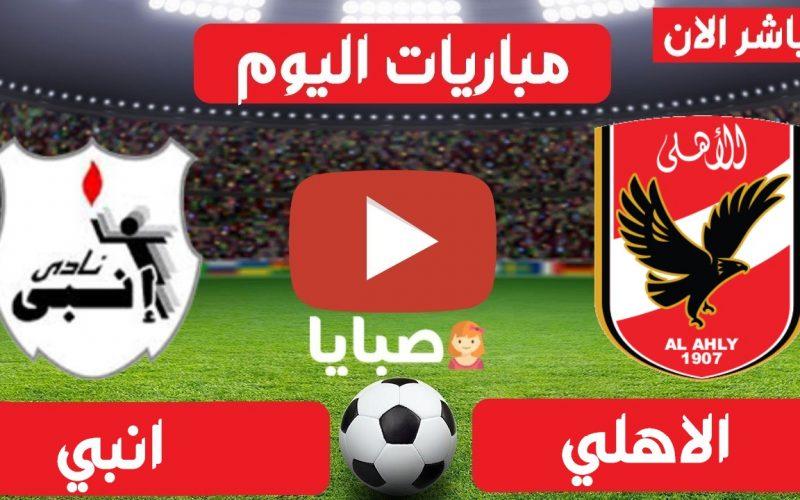 نتيجة مباراة الاهلي وانبي اليوم 14-8-2021 الدوري المصري