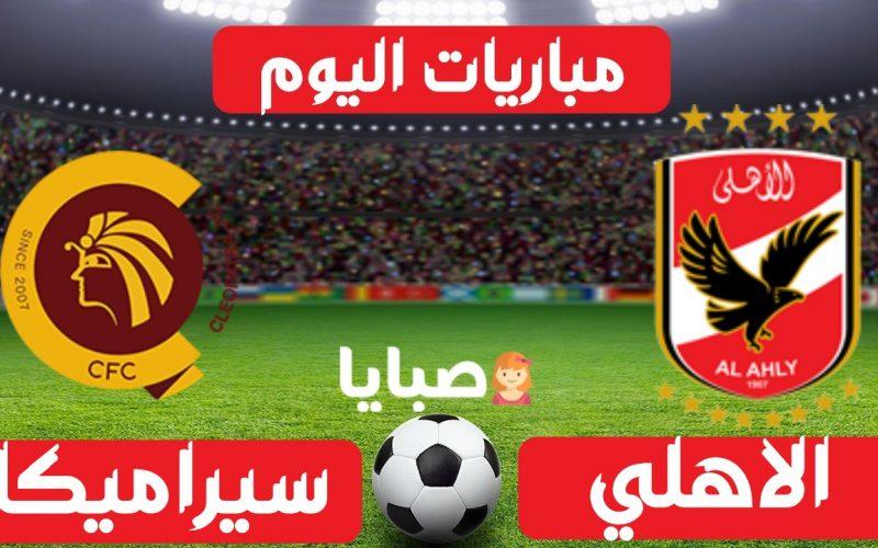 نتيجة مباراة الاهلي وسيراميكا كليوباترا اليوم 7-8-2021 الدوري المصري