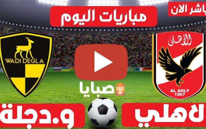 نتيجة مباراة الاهلي ووادي دجلة اليوم 4-8-2021 الدوري المصري