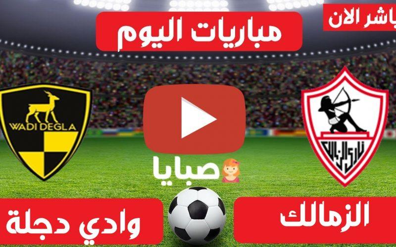 نتيجة مباراة الزمالك ووادي دجلة اليوم 17-8-2021 الدوري المصري