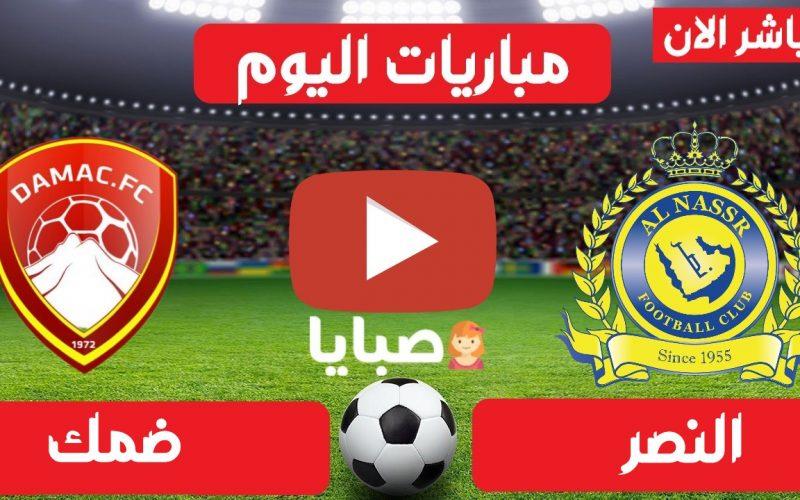 موعد مباراة النصر وضمك اليوم 13-8-2021 الدوري السعودي