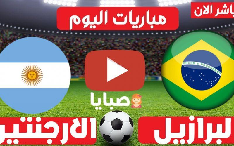 موعد مباراة البرازيل والارجنتين اليوم 5-9-2021 تصفيات كأس العالم