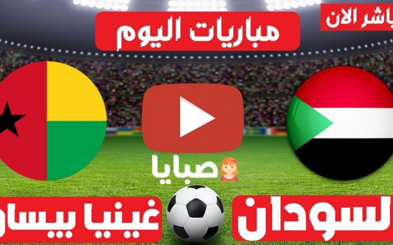نتيجة مباراة السودان وغينيا بيساو اليوم 7-9-2021 تصفيات كاس العالم