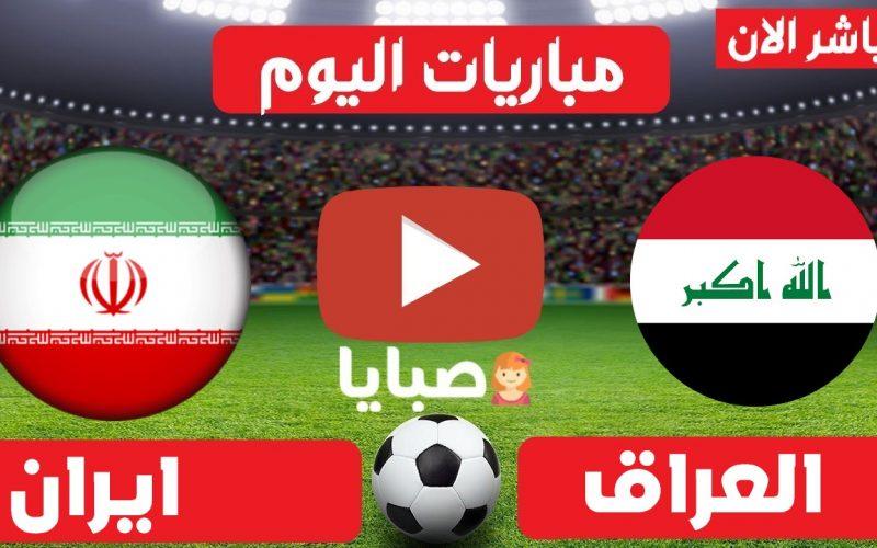 نتيجة مباراة العراق وايران اليوم 7-9-2021 تصفيات كاس العالم