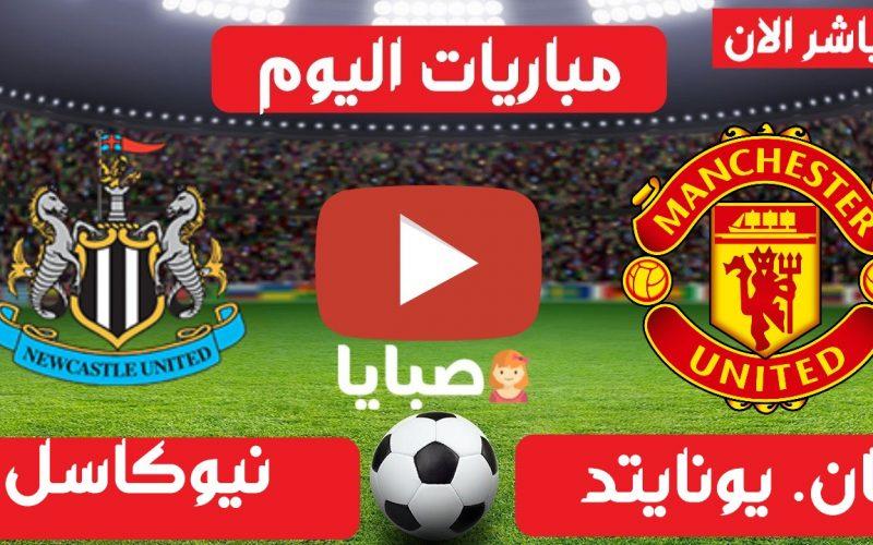 مشاهدة مباراة مانشستر يونايتد ونيوكاسل بث مباشر اليوم 11-9-2021 الدوري الانجليزي
