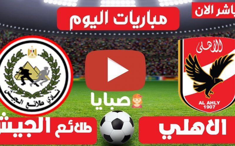 نتيجة  مباراة الاهلي وطلائع الجيش اليوم 21-9-2021 السوبر المصري