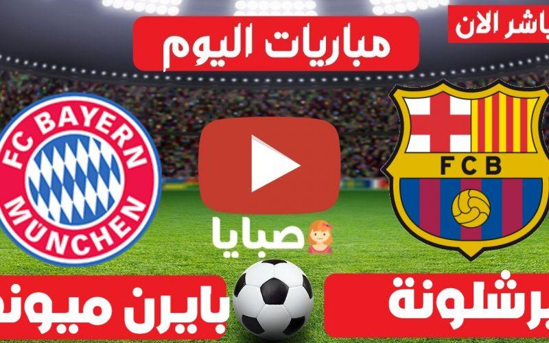 نتيجة مباراة برشلونة وبايرن ميونخ  اليوم 14-9-2021 دوري الأبطال