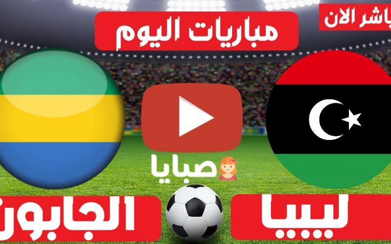 نتيجة مباراة ليبيا والجابون اليوم 1-9-2021 تصفيات كاس العالم