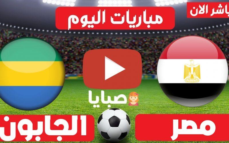 موعد مباراة مصر والجابون اليوم 5-9-2021 تصفيات كاس العالم