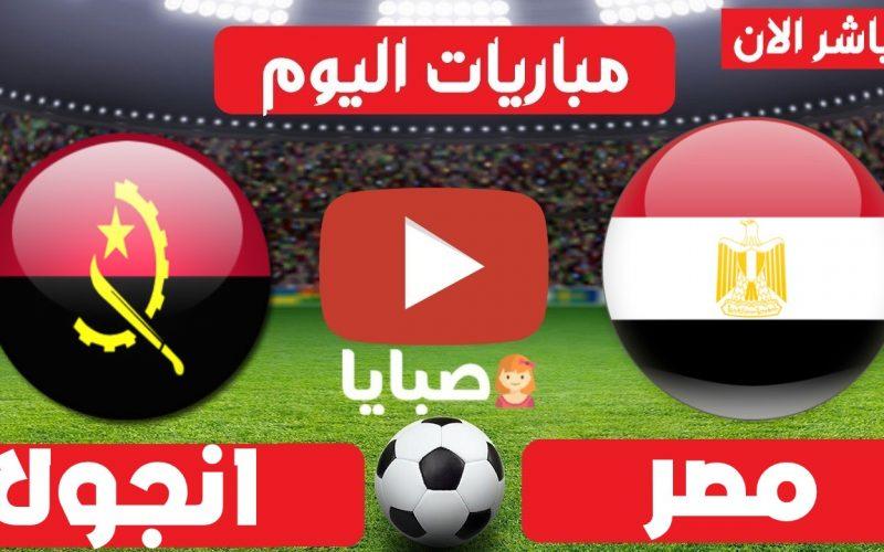 نتيجة مباراة مصر وانجولا اليوم 1-9-2021 تصفيات كاس العالم