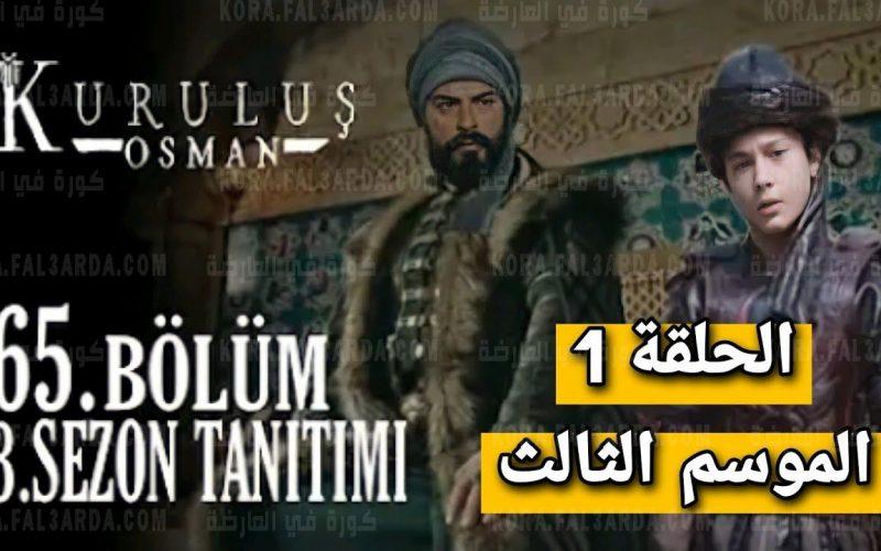 قيامة عثمان الحلقة 65 مترجمة للعربية اليوم الاربعاء 6-10-2021 الجزء الثالث الحلقة الاولي لاروزا