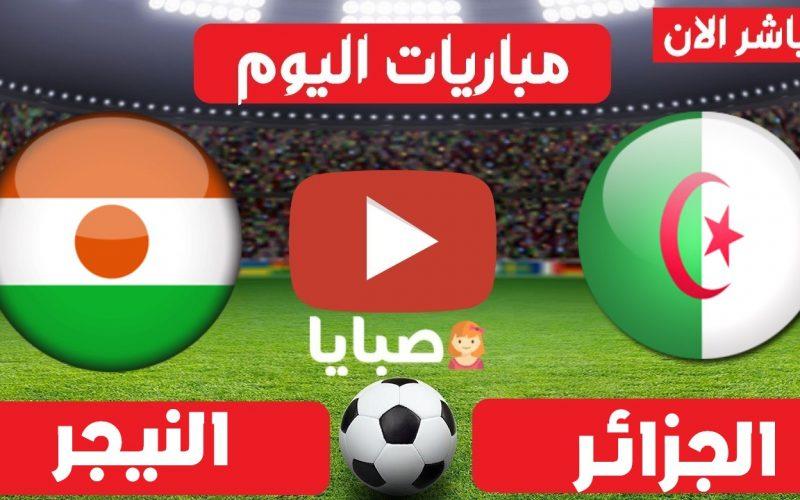 نتيجة مباراة الجزائر والنيجر اليوم 8-10-2021 تصفيات كأس العالم